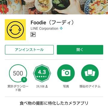 食べ物が美味しく見えるカメラアプリ『Foodie』を使ってみた!☆