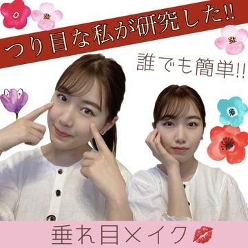 【メイクブログ】コンプレックス解消!!自然な垂れ目にする方法!!