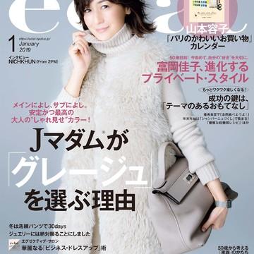 エクラ1月号、発売です!