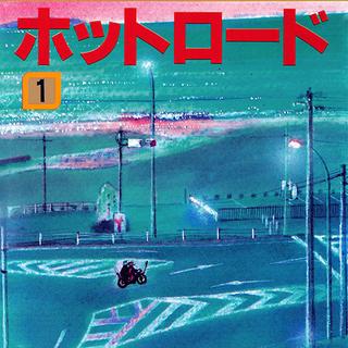 キラキラとした湘南の海が眩しい『ホットロード』。夏に読んで、青春の輝きと傷みを思い出そう!【パクチー先輩の漫画日記 #15】
