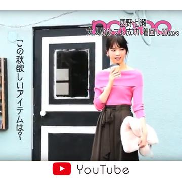 西野七瀬の撮影オフショ動画&インタビュー#プライベート話も!