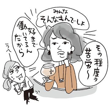 【友だち付き合いリアルお悩み】Case3.「そんなもんでしょ~」が口癖の人への対応は?