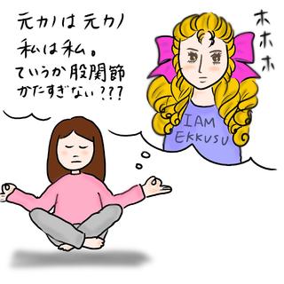 vol.92「元カノと比べられみじめ」【ケビ子のアラフォー婚活Q&A】_1_1