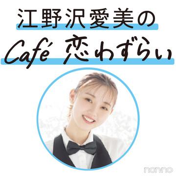 遠距離恋愛の悩みに愛美がお答え!【江野沢愛美のcafe 恋わずらい】