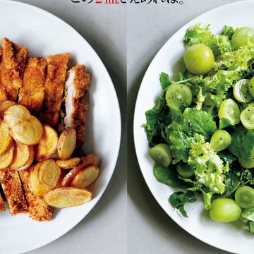 年末年始のおもてなしに役立つ1冊 有元葉子「この2皿さえあれば。」
