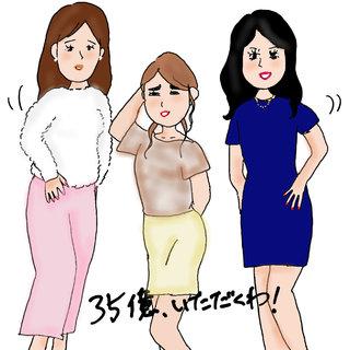 男性にモテる!アラフォーファッション実例3【アラフォーケビ子の婚活ファッション #4】