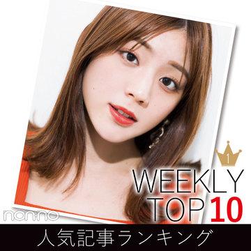 先週の人気記事ランキング|WEEKLY TOP 10【7月21日~7月27日】