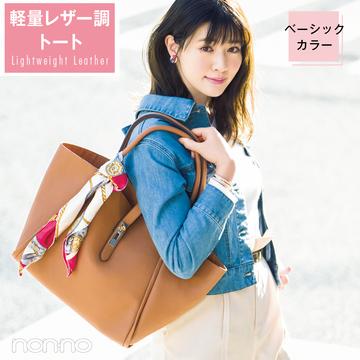 大荷物派に最適な通学&通勤バッグ♡ 高見えなのに軽いバッグ7選!