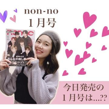 【1月号】今日は1月号の発売日!!