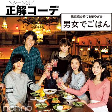 テーブルから上で勝負! 男女でごはんの正解コーデ3スタイル【Point&NG解説も!】