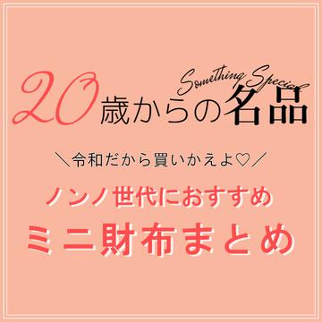 令和タイミングで買い替えよ♡ ミニ財布まとめ15選!