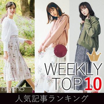 先週の人気記事ランキング|WEEKLY TOP 10【2月17日~2月23日】