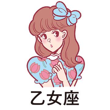 9月18日~10月19日の乙女座の運勢★ アイラ・アリスの12星座占い/GIRL'S HOROSCOPE
