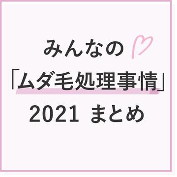 みんなの「ムダ毛処理事情」2021まとめ★ 脱毛に関する悩みに専門家がアンサー!