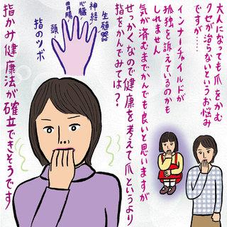 「大人になっても治らない、爪を噛むクセをどうにかしたい」【40代お悩み相談】