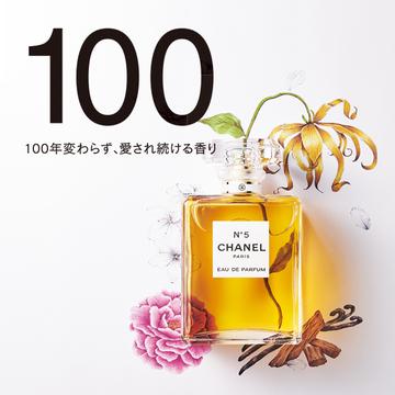non-no 50th meets CHANEL N°5 100th