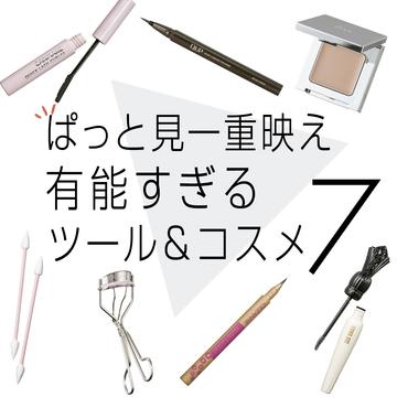 """""""ぱっと見一重""""さん必見! 似合うアイメイクができる有能ツール&コスメ7選!"""