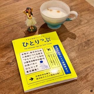 旅した気分になるおすすめ旅本3選【おうち時間】