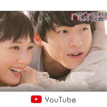 Web限定! 本田翼×坂口健太郎♡ 史上初の男女ペア表紙、オフショ&インタビュー動画公開!