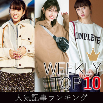 先週の人気記事ランキング|WEEKLY TOP 10【12月23日~12月29日】