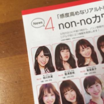 [No.3]ノンノ5月号♡_1_1