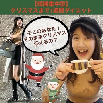 【ダイエット】そのままクリスマス迎えるの?