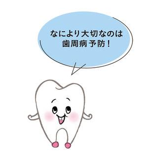 アラフォーこそオーラルケアの見直しどき!歯と歯茎の大切な話