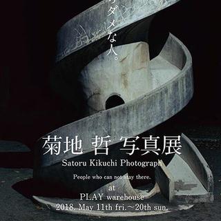 菊地哲写真展「そこにいたらダメな人」 開催中。天才の考えることは我々の想像を超えてきます