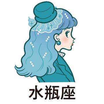 9月18日~10月19日の水瓶座の運勢★ アイラ・アリスの12星座占い/GIRL'S HOROSCOPE
