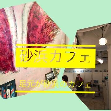 渋谷で【誕生日 女子会】雰囲気◎ コスパ◎ 味◎