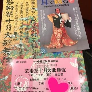 八代目中村芝翫さんの襲名披露公演と、おがわ恵子さんのライブ
