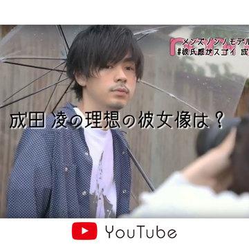 【動画】理想の彼女を語る成田凌くんが誠実そうな件。「♯彼氏感」撮影に密着!