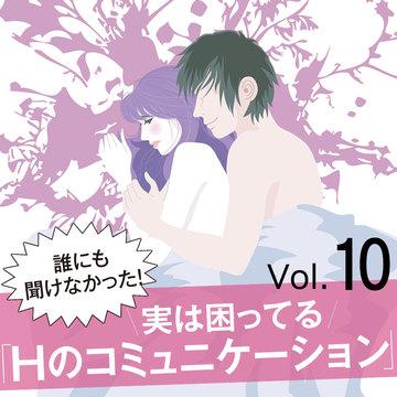 Hが終わるとすぐに寝てしまう彼にモヤモヤ…【Hのコミュニケーション】Vol.10