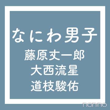 【なにわ男子 vol.3】藤原丈一郎&大西流星&道枝駿佑