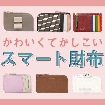 ほぼキャッシュレス派必見! 薄さ重視の「スマート財布」セレクションPart3