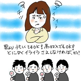 【ケビ子のアラフォー婚活Q&A】vol.6「男性はバリキャリアラフォー女性でも気にしない?」