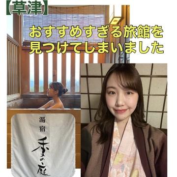 【草津】湯宿季の庭がおすすめすぎる!