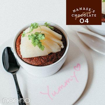 西野七瀬がナビ♡板チョコで作る洋梨のフォンダンショコラレシピ