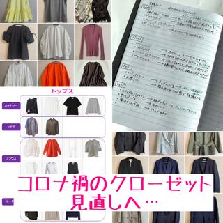 【洋服買わないチャレンジ#1】スタートしました!!