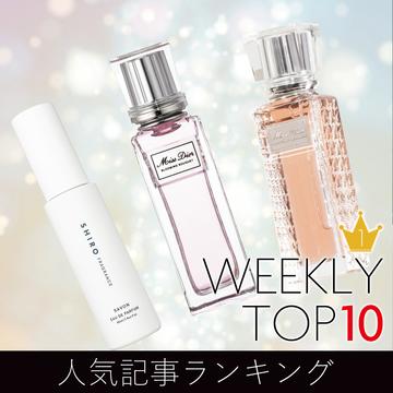 先週の人気記事ランキング|WEEKLY TOP 10【7月26日~8月1日】