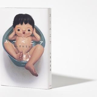 """【BOOK #04】会社員でも妻でも母でもなく、時にはひとりの""""女""""に戻ってみるための2冊"""