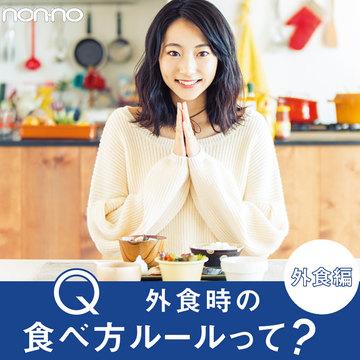 食事ダイエット★今日は外食…ラーメン屋でも飲み会でも太りにくい食べ方7選!