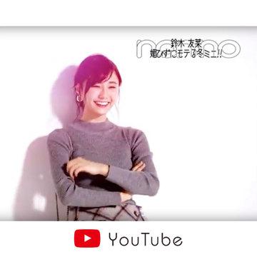"""可愛すぎる鈴木友菜が必見! """"モテる冬ミニ""""撮影風景をWeb限定公開!"""