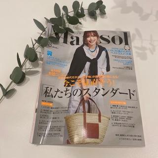 好評発売中のMarisol8月号『美女組通信』で紹介させていただきました!