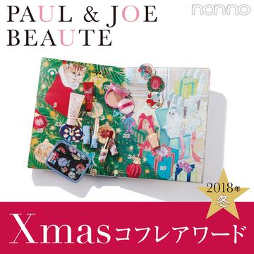 ポール&ジョーのアドベントカレンダーが豪華すぎ!【クリスマスコフレ2018】