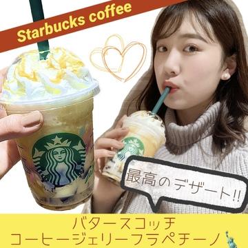 【スタバ】バタースコッチコーヒージェリーフラペチーノ!!