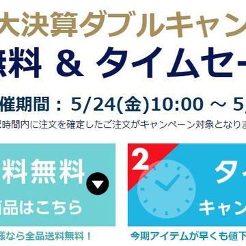 【週末限定 】送料無料&タイムセール中\令和元年 大決算ダブルキャンペーン/