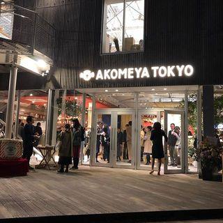 本日オープンの「AKOMEYA  TOKYO in lakagu」プレビューへお邪魔しました!