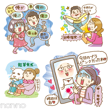 笑わずにいられない! あるある★私のダメ恋供養4選!