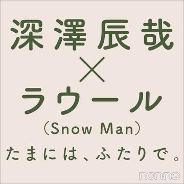 【深澤辰哉×ラウール(Snow Man)】年の差11歳の2人ってどんな関係?